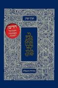 Koren Classic Tanakh Ma'alot Edition [HEB]