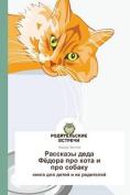 Rasskazy Deda Fyedora Pro Kota I Pro Sobaku [RUS]