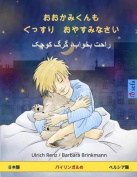 Sleep Tight, Little Wolf. Bilingual Children's Book (Japanese - Persian  [JPN]